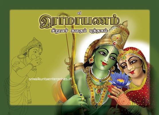 sri-ramayanam